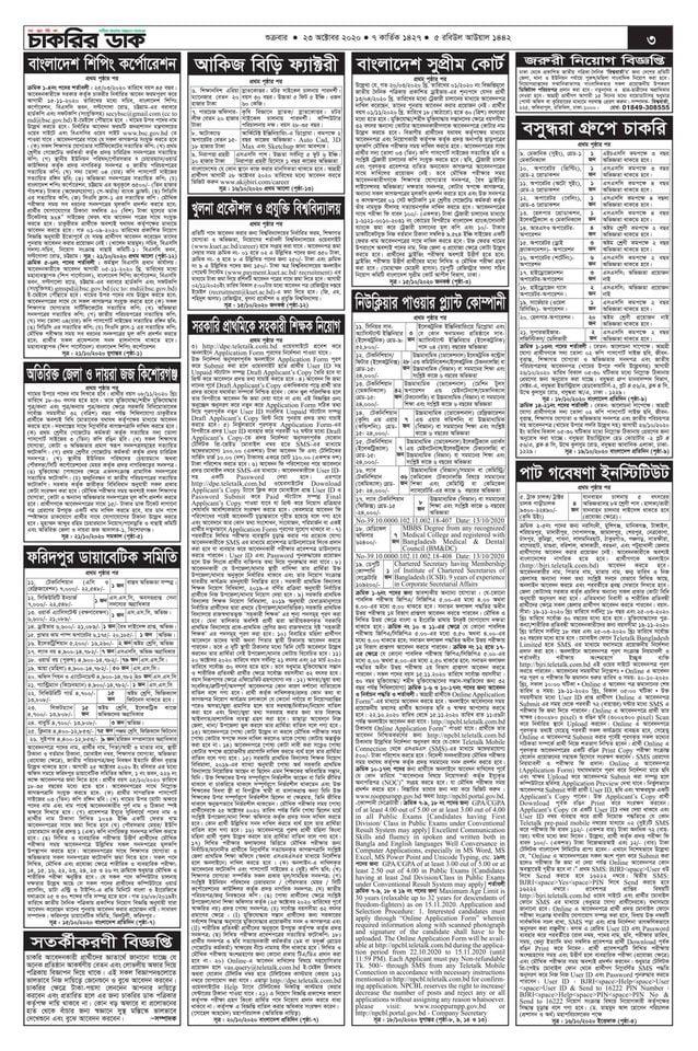 Chakrir Dak 2020Chakrir Dak Weekly Newspaper 23 Octoder 2020 3 page