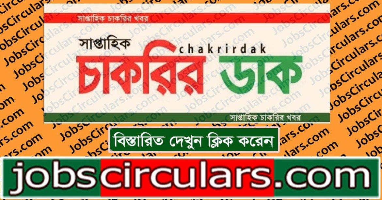 Chakrir Dak Weekly Newspaper 23 Octoder 2020