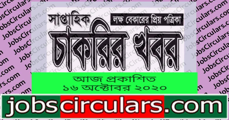Chakrir Khobor Saptahik Newspaper 16 October 2020