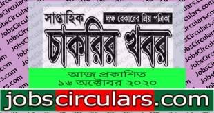 Weekly Chakrir Khobor Newspaper 16