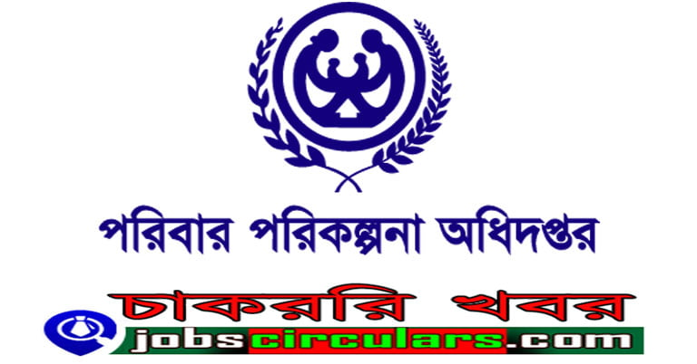 Directorate General of Family Planning Govt job Circular 2020