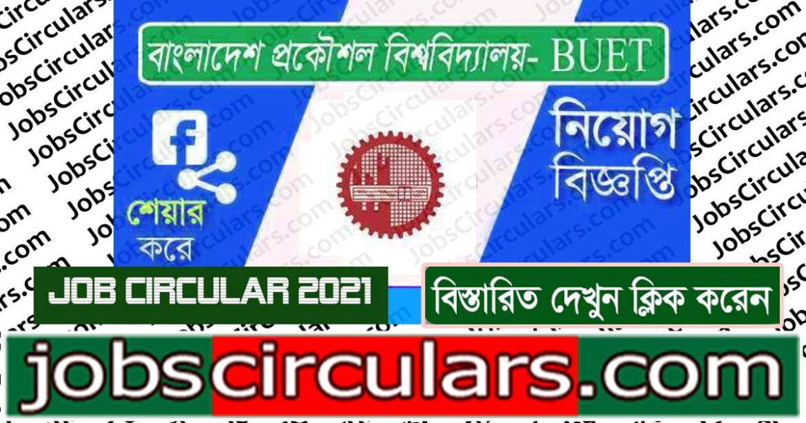 Tool room incharge BUET Job Circular 2021