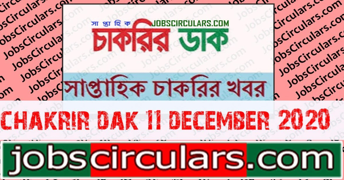 Saptahik Chakrir Dak Newspaper 11 December 2020
