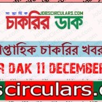 chakrir dak 11 december 2020