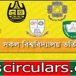 public university admission circular 2020-21