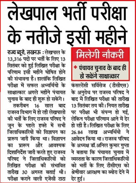 up-lekhpal-result-2015-news