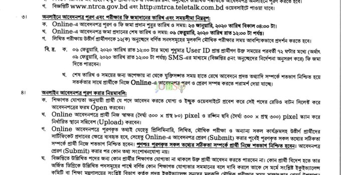 private teacher job circular