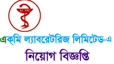 Photo of ACME Laboratories Job Circular 2019