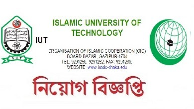 Photo of Islamic University of Technology (IUT) Job Circular 2019