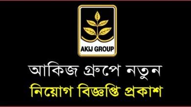 Photo of Akij Group Jobs Circular 2019