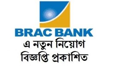 Photo of BRAC Bank Limited Job Circular 2019