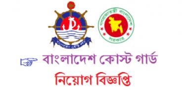 Photo of Bangladesh Coast Guard Job Circular 2019