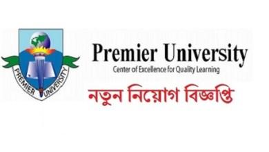 Photo of Premier University Job Circular 2019