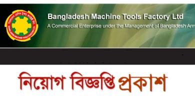 Photo of Bangladesh Machine Tools Factory Job Circular 2019
