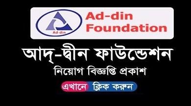 Photo of Ad-din Foundation Job Circular 2019