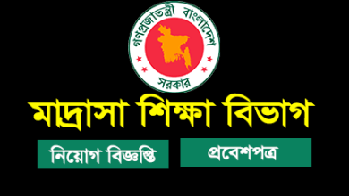 Photo of Bangladesh Madrasah Education Board Job Circular 2019