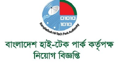 Photo of Bangladesh Hi-Tech Park Authority Job Circular 2021