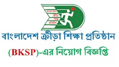 Photo of Bangladesh Krira Shikkha Protishtan (BKSP) Job Circular 2021