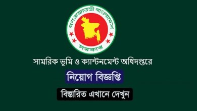 Photo of Department of Military Lands and Cantonments (DMLC) Job Circular 2019