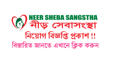 Photo of Neer Sheba Sangstha Job Circular 2019