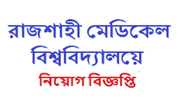 Photo of Rajshahi Medical University Job Circular 2019