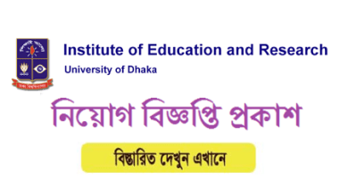 Photo of Institute of Education and Research Job Circular 2019