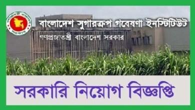 Photo of Bangladesh Sugarcane Research Institute Job Circular 2020