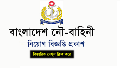 Photo of Bangladesh Navy Civilian Job Circular 2020