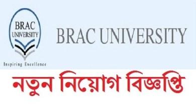 Photo of BRAC University Job Circular 2020