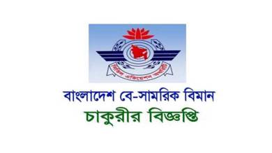 Photo of Bangladesh Civil Aviation Authority Job Circular 2021
