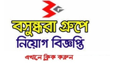 Photo of Bashundhara Group Job Circular 2021