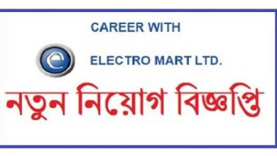 Photo of Electro Mart Ltd Job Circular 2021