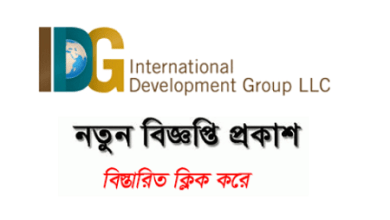 Photo of International Development Group Job Circular 2021