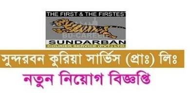 Photo of Sundarban Courier Service (Pvt.) Ltd Job Circular 2021