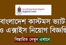 Photo of Bangladesh Customs Excise and VAT Commissionrate Job Circular 2021
