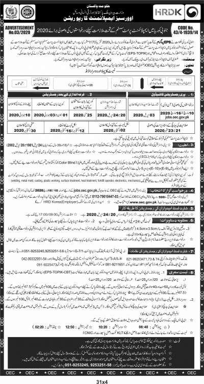 Ministry Of Overseas Jobs 2020 Latest Form Online