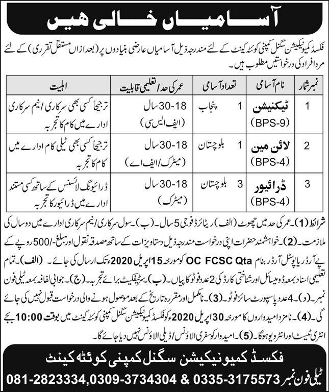 Pak Army Fixed Communication Signal Company FCSC Jobs 2020