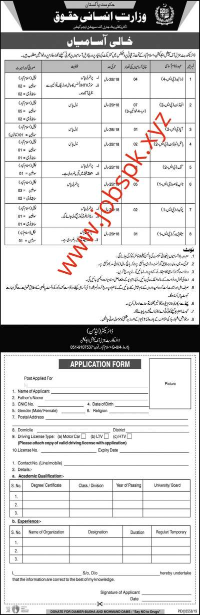 Ministry Of Human Rights MOHR Jobs 2020 Pakistan Advertisement