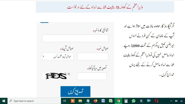 Ehsaas Labour Program 2020 Online Registration Portal Nadra.gov.pk