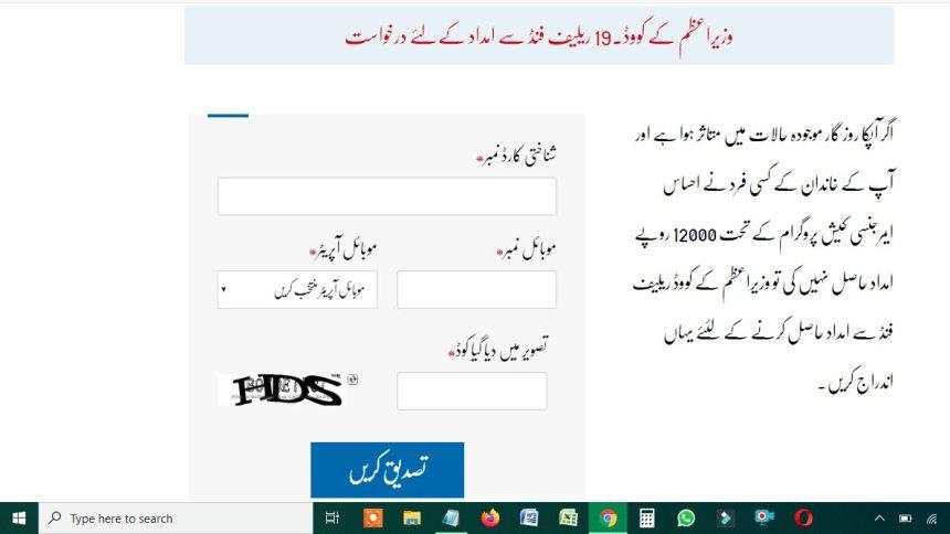 Ehsaas Labour Program 2020 Online Registration Portal Nadra.gov.pk