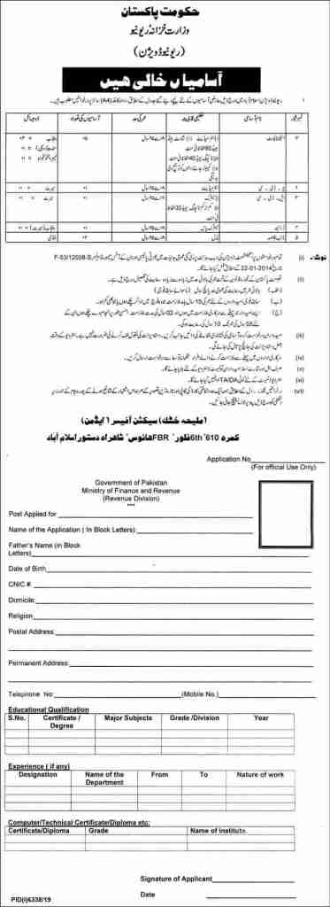 Ministry of Revenue Division Govt of Pakistan Jobs 2020