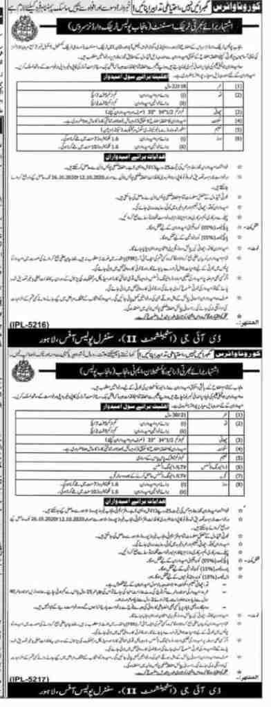 Punjab Police Jobs OCT 2020 for Drivers & Traffic Assistant Constables Latest