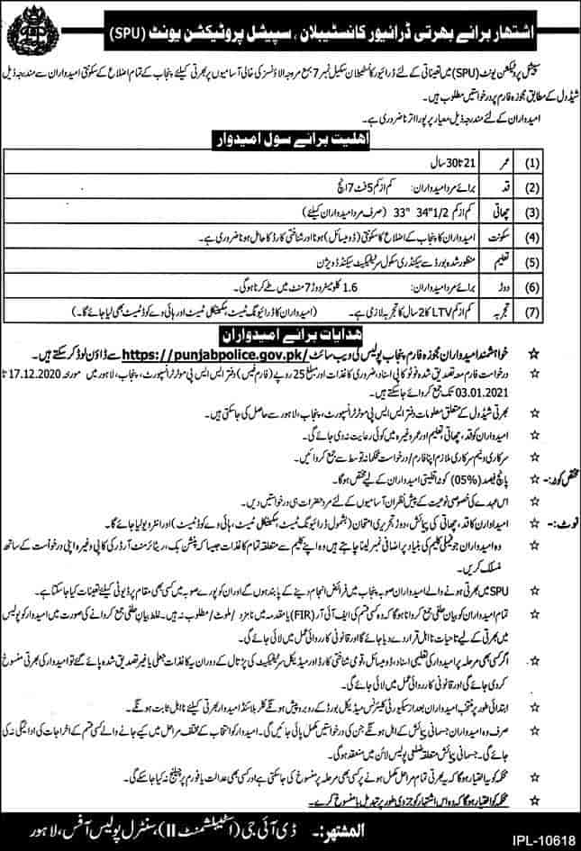 Punjab Police SPU Driver Jobs 2021 Constable Application Form