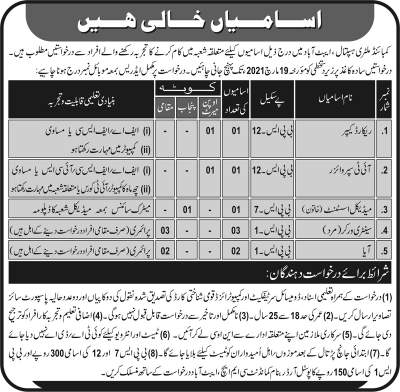CMH Abbottabad Hospital Jobs 2021 Latest Advertisement