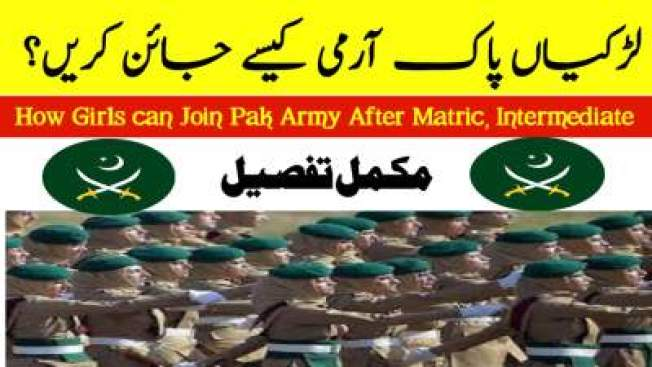 How Females/Girls can Join Pak Army After Matric, Intermediate, Graduation, Masters