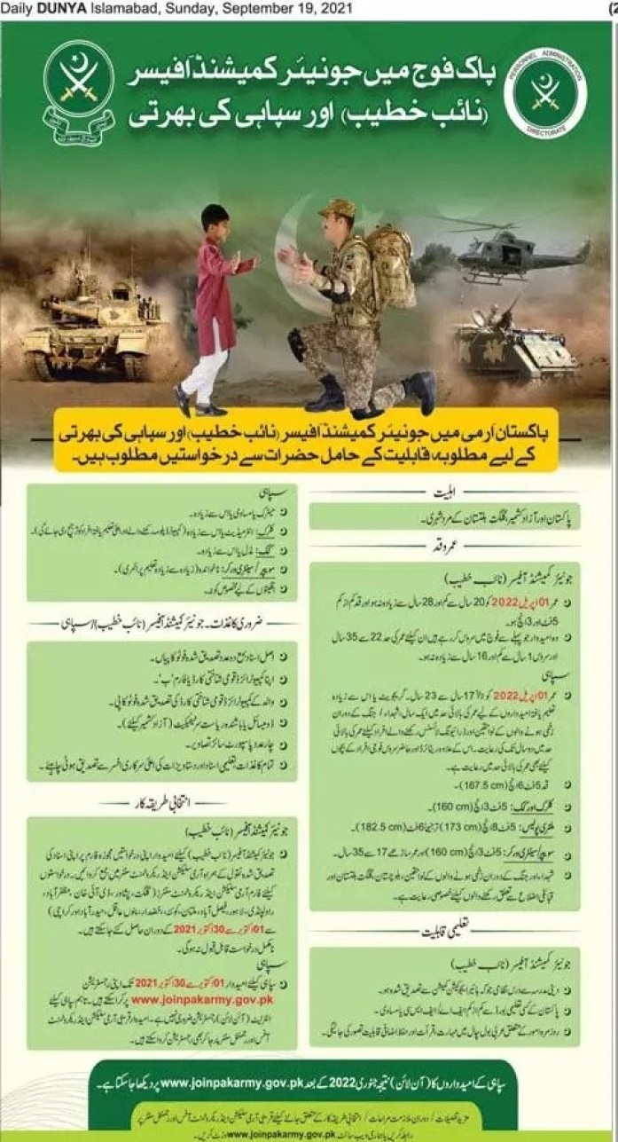 Join Pak Army as Soldier & Naib Khateeb After Matric