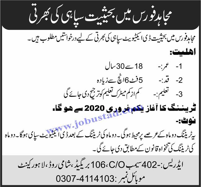 Mujahid Force Jobs in Punjab January 2020