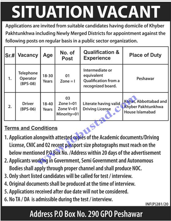 Public Sector Organization Peshawar Jobs January 2020