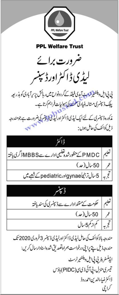 PPL Welfare Trust NGO Jobs in Karachi January 2020