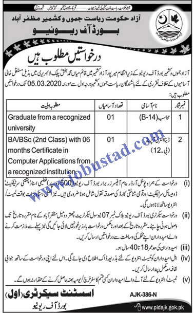 Board of Revenue Jobs in AJK Muzaffarabad 2020
